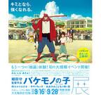 大阪府でも「バケモノの子展」開催決定!