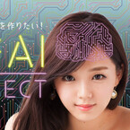 篠崎愛をAI化する「篠崎AIプロジェクト」-クラウドファンディングで支援募集