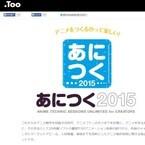東京都・秋葉原でアニメを作る/見る人のためのイベント「あにつく2015」