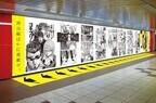 東京都・新宿駅でテラフォーマーズ