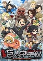 TVアニメ『進撃! 巨人中学校』、先行上映会開催決定! キャストトークも実施