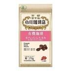 小川珈琲、家庭用にカフェインレスやフェアトレード認証のコーヒー豆を発売