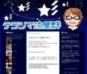 声優の寺島拓篤がツイッターを閉鎖「不適切かつ危険性のある書き込みがあった」