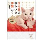 猫侍の写真集が発売