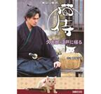 猫侍の原作小説が発売
