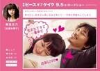 多部&綾野がミクチャにラブラブ投稿!? JK興奮の巨大広告、原宿駅に登場
