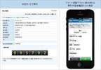 住信SBIネット銀行、「スマート認証」の取り扱いをiPhone端末でも開始