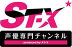 AT-X、声優専門チャンネル「ST-X」を開局! 10/1よりオンデマンド配信開始