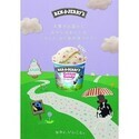 「BEN&JERRY'S」のミニカップアイスクリームに