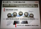 富士通、マイナンバー制度に対する取り組み状況を説明 - 目標は650億円