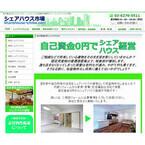 空き家を無償で転用・再生! 「自己資金0円シェアハウス」サービス開始