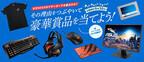 ASUS、100シリーズマザボ発売記念にツイートで応募できるキャンペーン