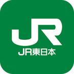 JR東日本、GPSを活用した列車接近警報装置を独自開発