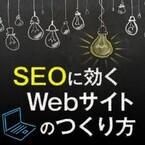 SEOに効くWebサイトのつくり方 (4) サイト制作時に抑えておくべき重要なポイントとは?