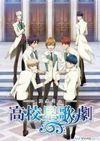 TVアニメ『スタミュ』、10/5より放送開始決定! team鳳のキャスト動画も注目