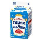 北海道産生クリーム使用の「『カルピス』のミルク割り」新発売
