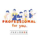 東京都・新宿で「イセタン百貨事店」開催-各界の