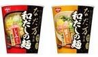 日清食品、なだ万と共同開発の「和だしの麺 しじみだし醤油」など2品を発売