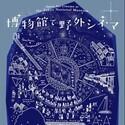 宮沢賢治が愛した地で銀河鉄道の夜を鑑賞 - 東京都・上野で野外シネマ上映