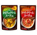 野菜を加えて作るクリームスープの素に「かぼちゃ」と「トマト」が登場