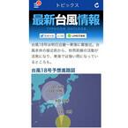 台風18号、9日上陸へ 10日には関東でも大雨 - ウェザーニューズが見解発表
