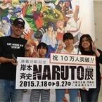 「NARUTO展」大阪会場が来場者10万人突破、天下一品コラボ麺も5,000食超え