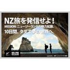 ニュージーランド10日間の旅が無料! 絶景星空・テカポ湖など南北を周遊