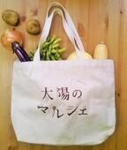 東京都中央区の「太陽のマルシェ」に全国の果実集合! 2周年記念企画も実施