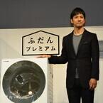 衣類も空間も美しく - パナソニックのドラム式洗濯機「Cuble」発表会、ゲストは西島秀俊さん