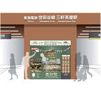 東京都・三軒茶屋駅にジャワティと東急駅売店「toks」の新業態駅売店が誕生