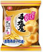 だしのうまみとガーリックが絶妙なおいしさ! 亀田製菓が新作せんべいを発売