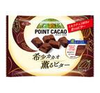 ミルクチョコ好きが恋するビターチョコ? 「ポイントカカオ」発売