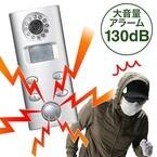 イーサプライ、防犯カメラ付き警報機 - 不審者感知で130dBのアラーム発動