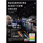 大阪府の夜景をめぐるクルーズ登場! 大阪城や浪華三大橋にラバー・ダックも