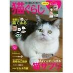 「吾輩は濃い猫である」オヤジ面などの猫が集結した雑誌が発売