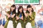 田中美海はプレイもリアクションも天使級! TGS2015『Wake Up, Girls! パズルの天使』紹介ステージ