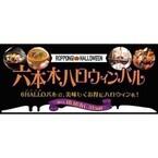 東京都港区で、ハロウィン&グルメを楽しめる「六本木ハロウィンバル」開催