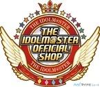 「アイドルマスターオフィシャルショップ」、千葉・大阪に期間限定オープン