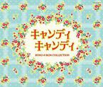 「キャンディ・キャンディ SONG & BGM COLLECTION」、試聴動画が公開