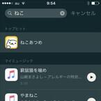 iOS 9の「Spotlight」の使い方 – 情報検索からSiriの事前予測機能まで