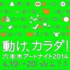 東京都・六本木で開催の「六本木アートナイト2014」メインビジュアルが決定