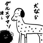 兼業まんがクリエイター・カレー沢薫の日常と退廃 (29) 猫派の兼業漫画家、「犬」を語る