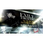10年目のEXILE TAKAHIROが東急東横線1号車女性専用車両をジャック!