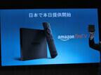 Amazon.co.jp、プライム会員向けサービスを続々拡充 - 動画配信サービス「プライム・ビデオ」の提供を開始