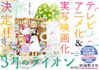 羽海野チカ『3月のライオン』、TVアニメ化&実写映画化が決定