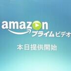 """Amazon、""""追加料金なし""""で見放題の「プライム・ビデオ」提供開始 - Fire TVも国内販売へ"""
