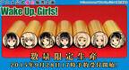 痛印堂、『Wake Up, Girls!』のオリジナル公式印鑑をリリース