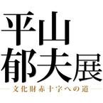 広島県立美術館で画家・平山郁夫の回顧展 -幼少期から晩年までの画業を公開