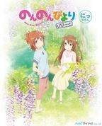 TVアニメ『のんのんびより りぴーと』、Blu-ray/DVD第2巻のジャケット公開