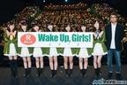 上映後の舞台上で主題歌「少女交響曲」生ライブを披露! 劇場版『Wake Up, Girls! 青春の影』舞台挨拶